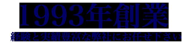 1993年創業