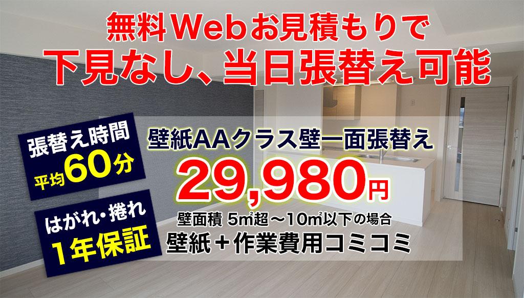 アクセントクロス張替え29980円〜