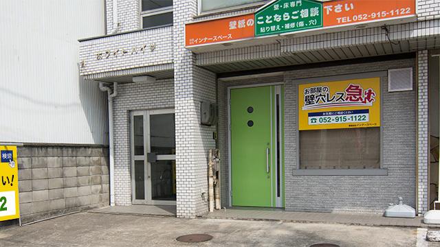 インナースペース名古屋本店