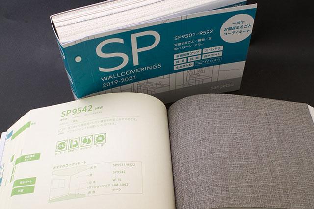 サンゲツSPのカタログ